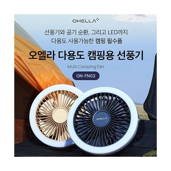 [OHELLA] 오엘라 2021년형 LED램프 캠핑용 다용도 선풍기